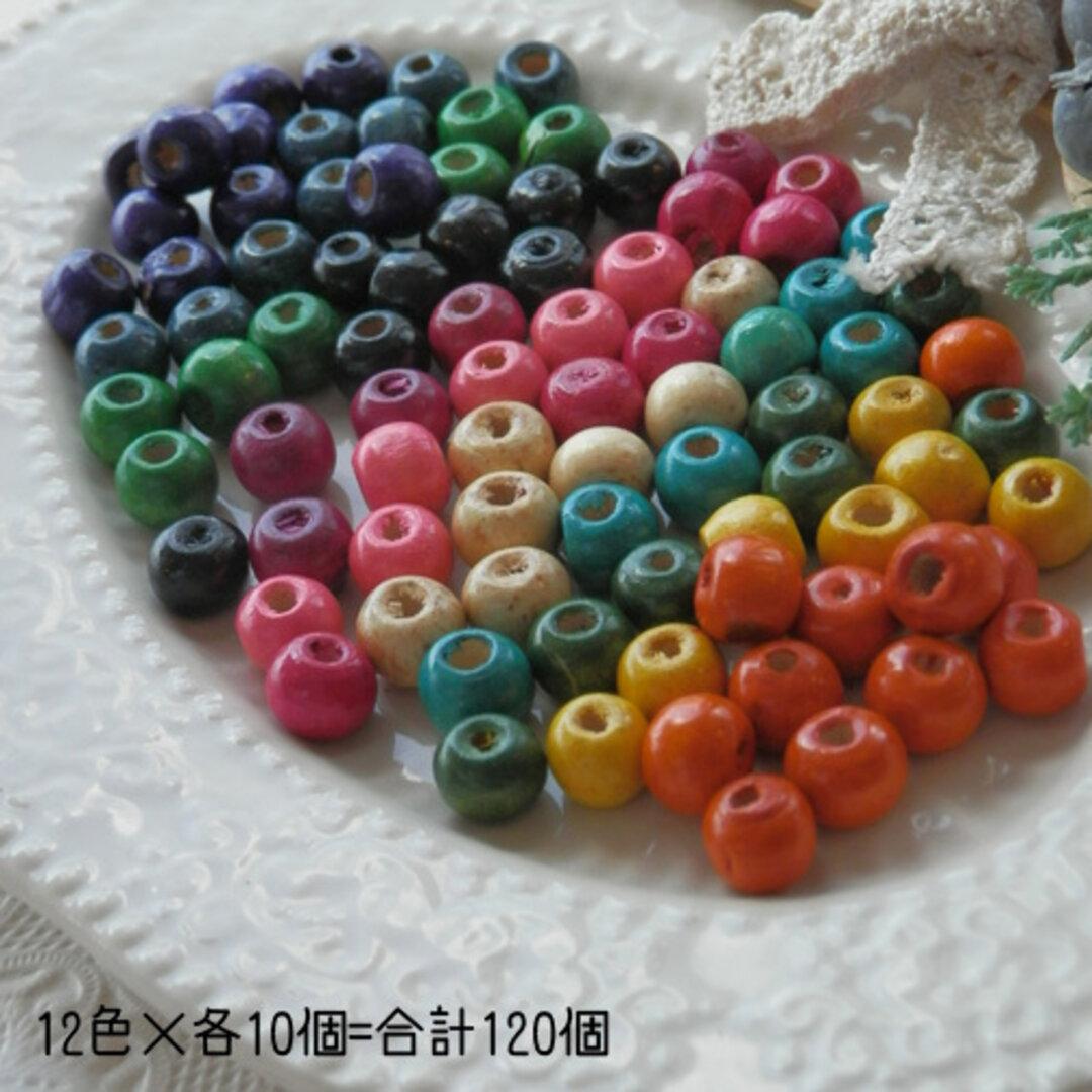 【12色×各10個=120個入】ウッドビーズ・木製・直径約8mm(全12色)wd007-mix