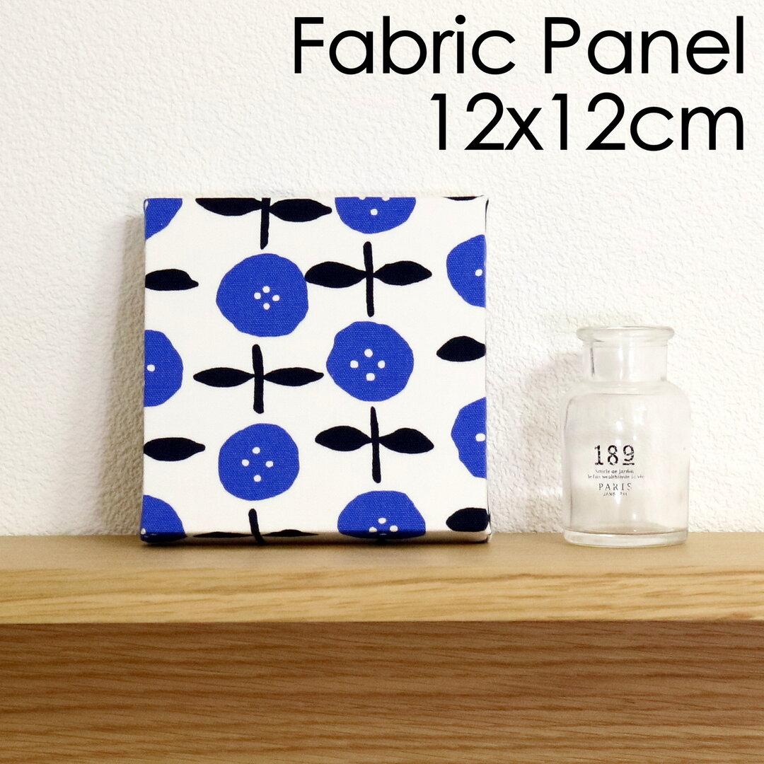 12x12cmちいさなファブリックパネル【ボタンの花 ブルー】