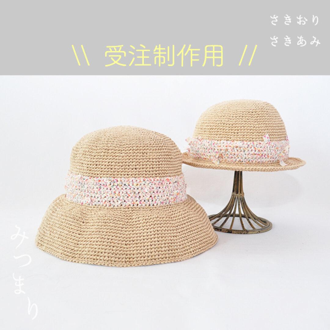 *受注制作* 裂き編みの麦わら帽子