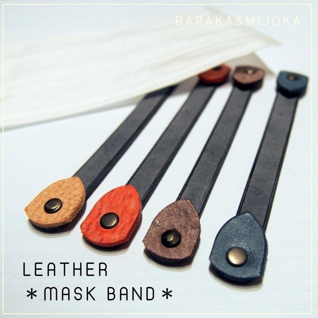 マスクバンド【いい革(ブライドルレザー)で作りました】耳が痛くならない