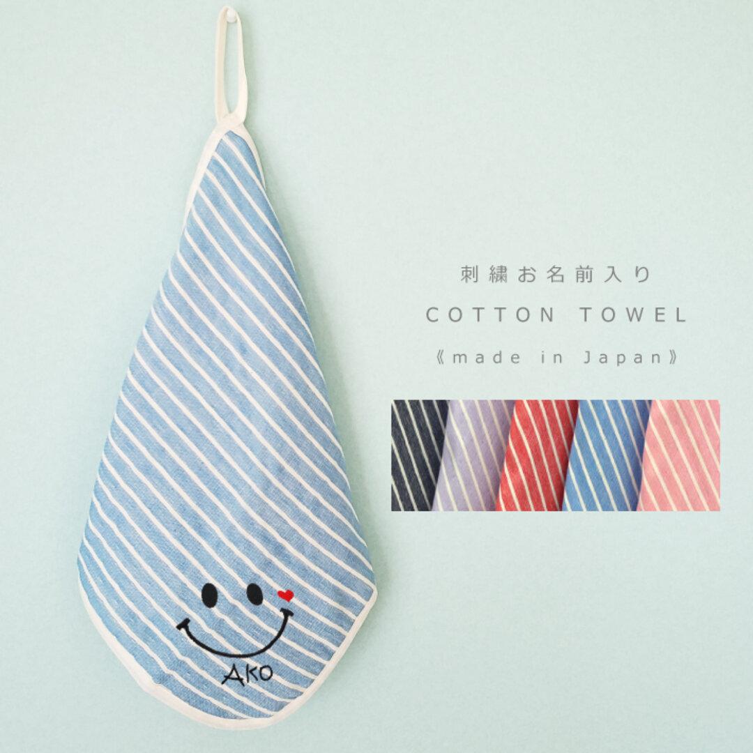 【名入れ】日本製 にこちゃんボーダー柄ループ付きタオル (ハンカチタオル、ガーゼハンカチ39)