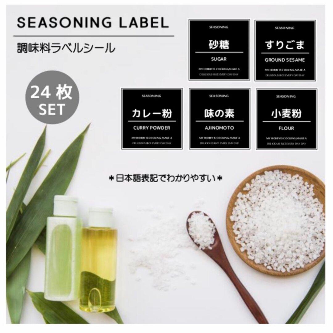 調味料ラベルシールセット/日本語