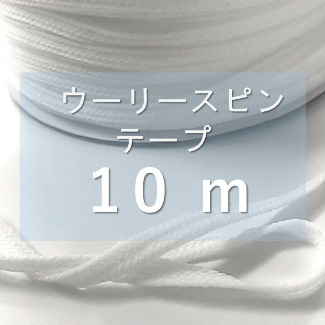 マスクゴム 代用 ウーリースピンテープ 10m 〈 オフホワイト(生成) 〉 ウーリースピン ウーリー グンゼ  10メートル