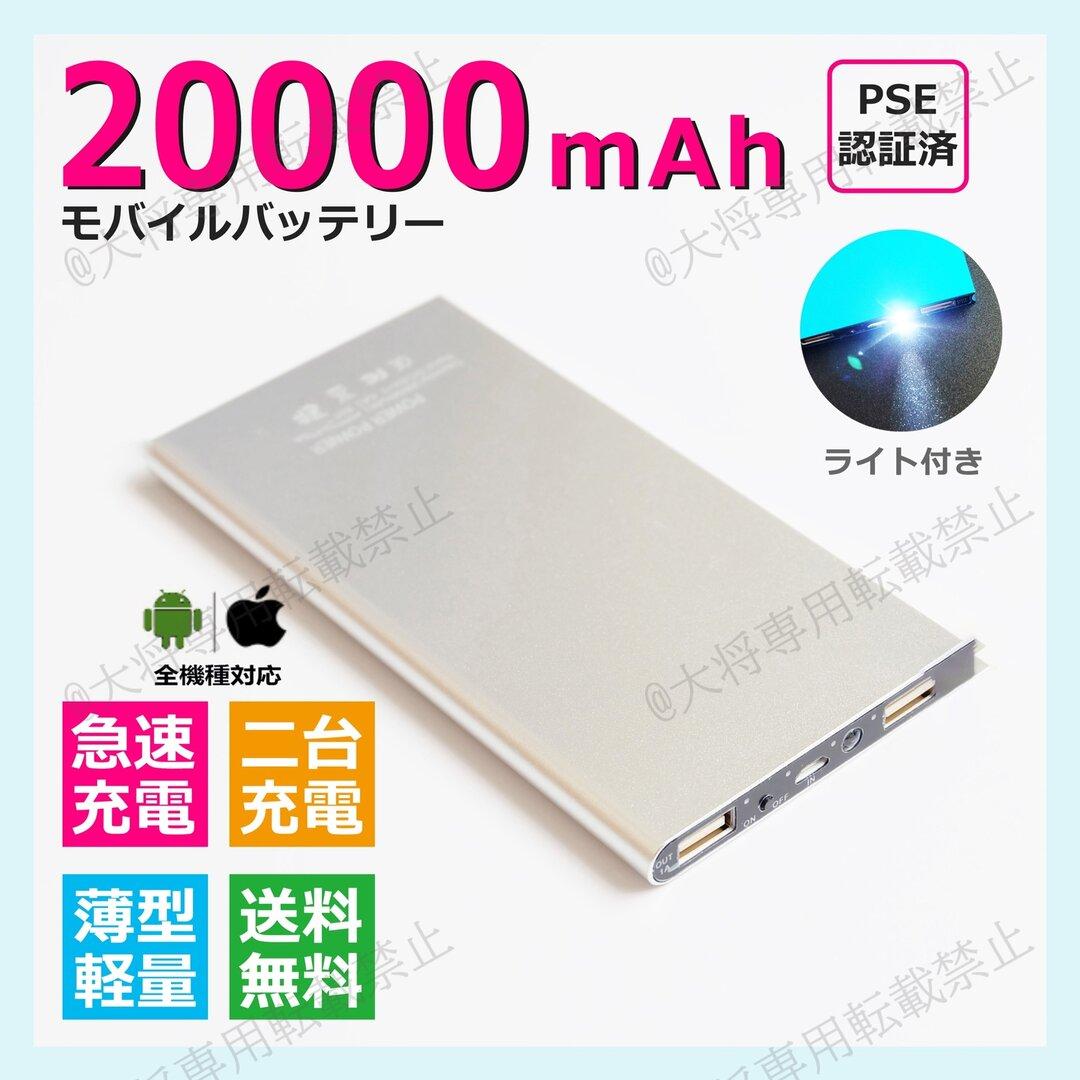 20000mAhモバイルバッテリー軽量薄型&シルバー