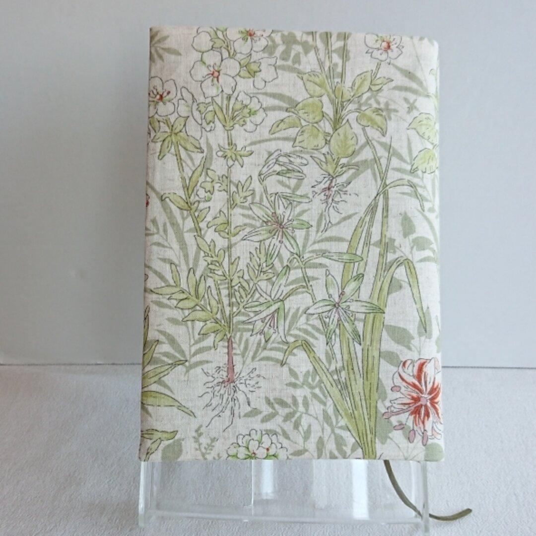 単行本サイズ  野の花のブックカバー