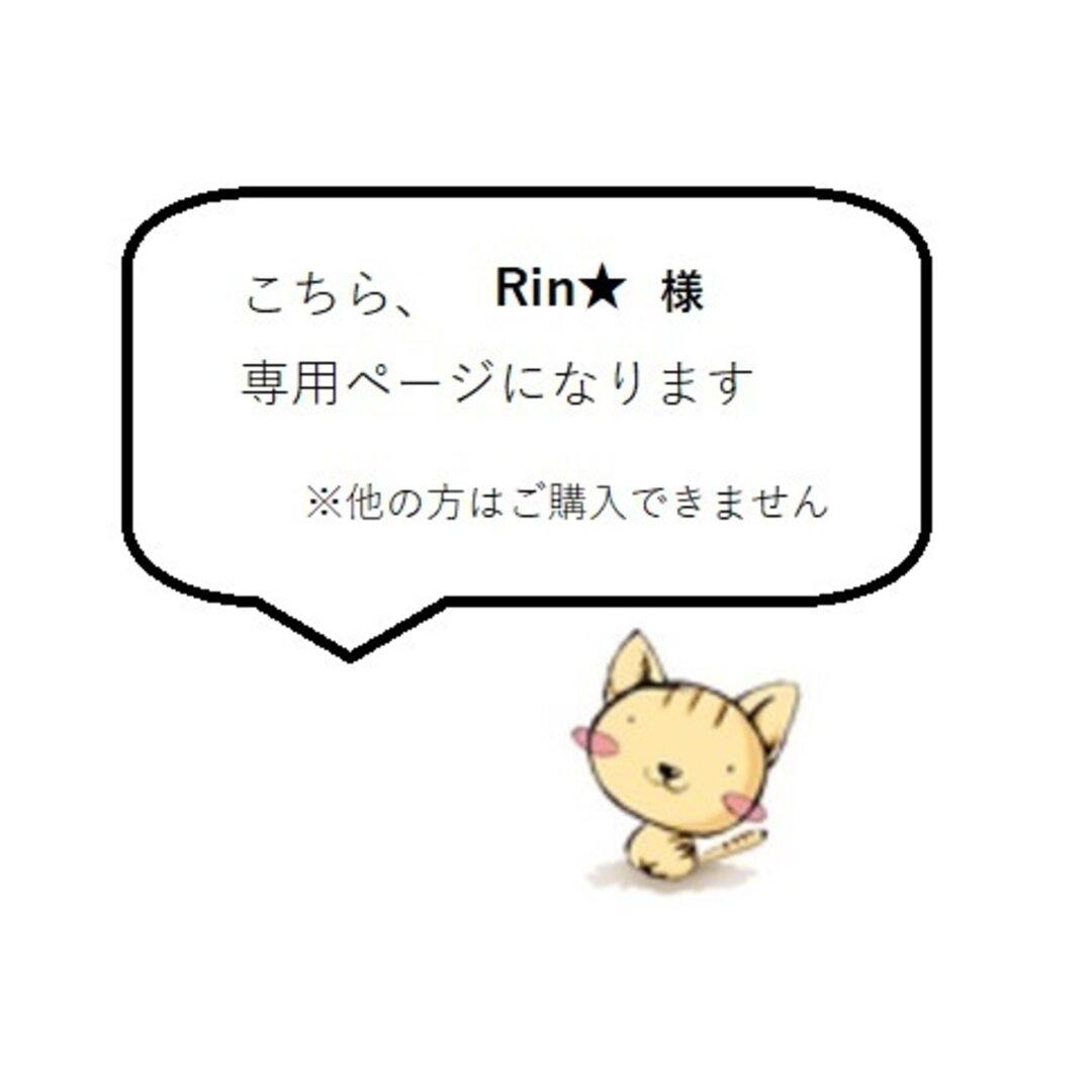 【Rin★様 専用ページ】