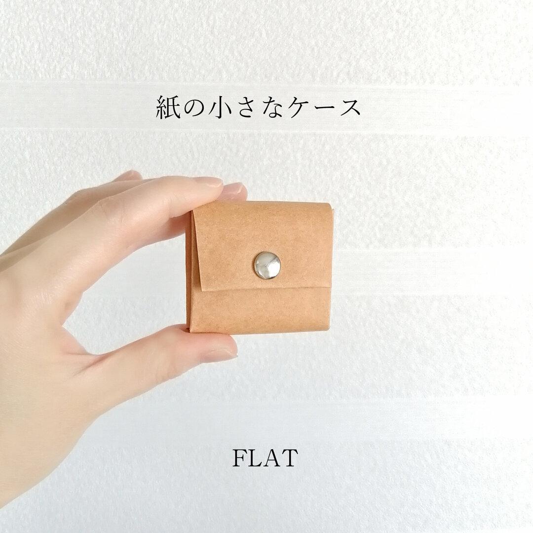 紙の小さなケース ビスター 【FLAT】