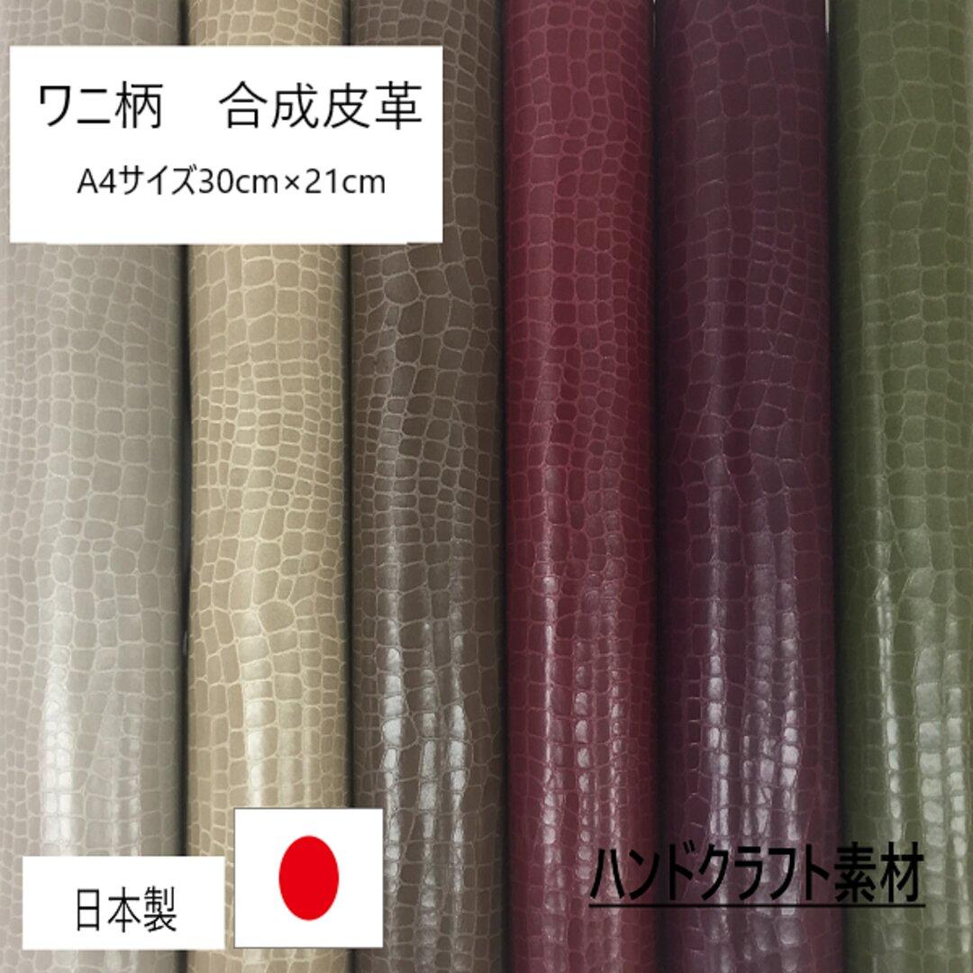 《送料無料》 A4サイズ ワニ ハンドメイドクラフト生地 「ビンテージクロコ」  合成皮革 PU 合皮 日本製