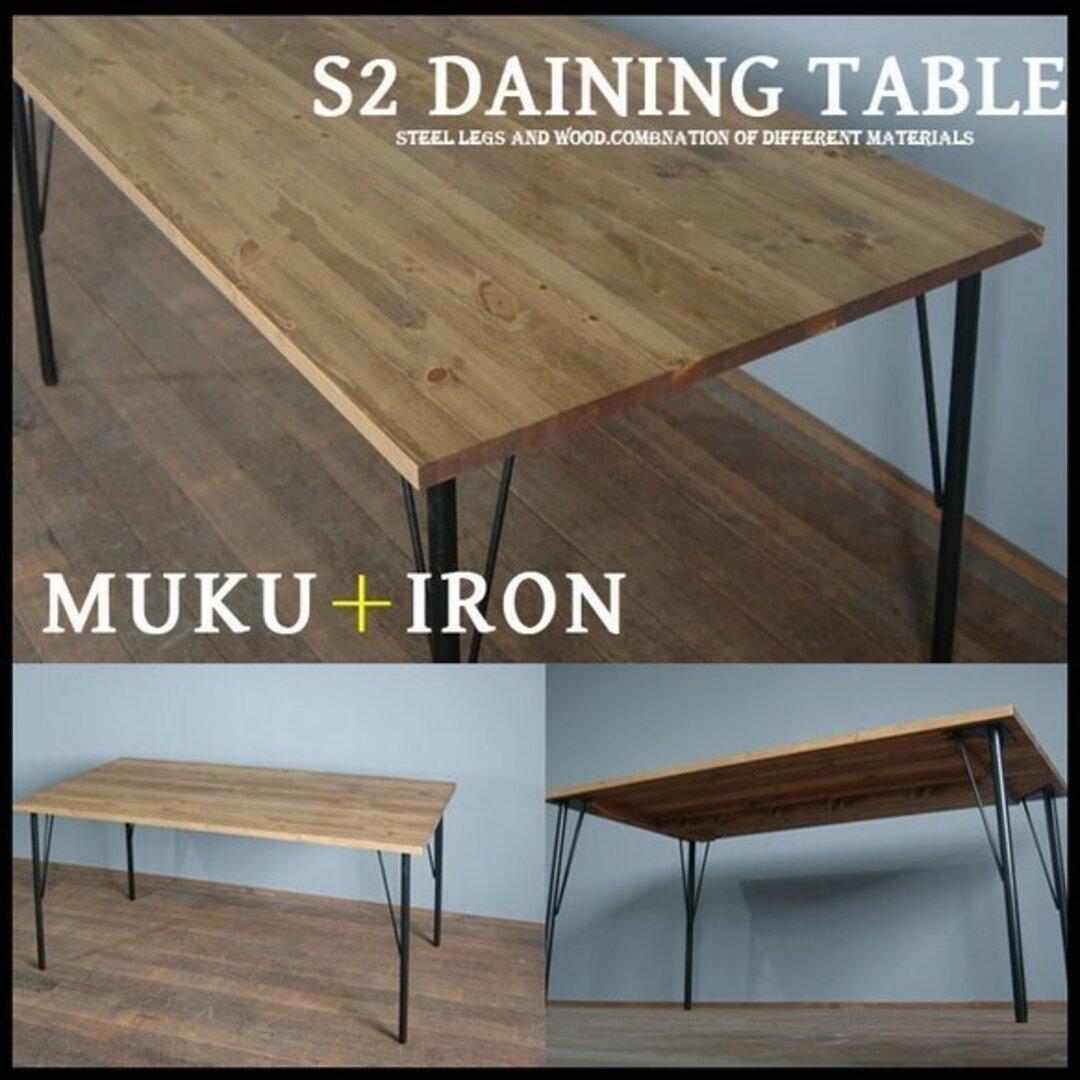 【幅120cm】S2ダイニングテーブル アイアンレッグ パイン材オイル仕上げ 鉄脚 サイズオーダー可