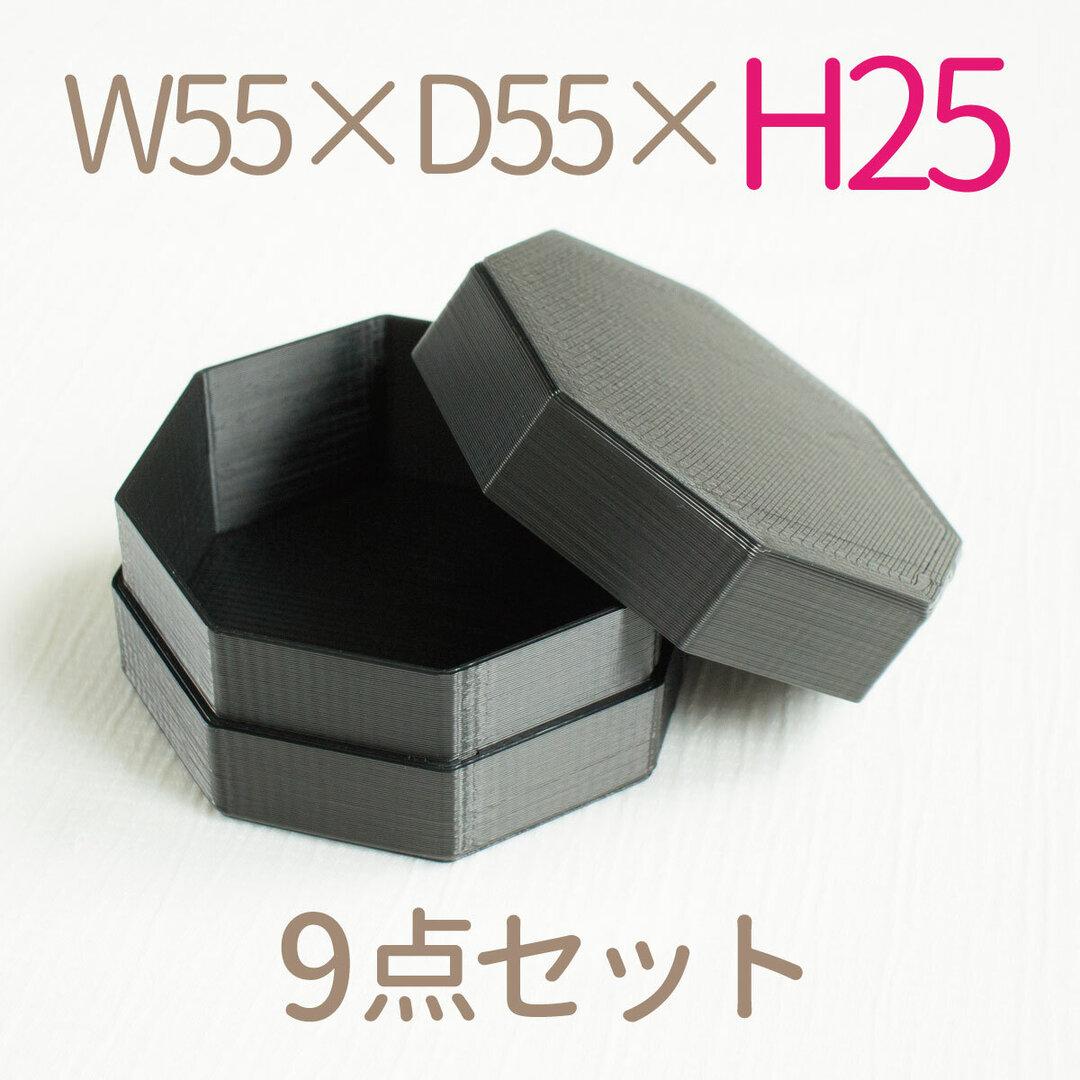 八角形小箱|W55×D55ミリ【高さ25ミリ】|黒色(9個セット)