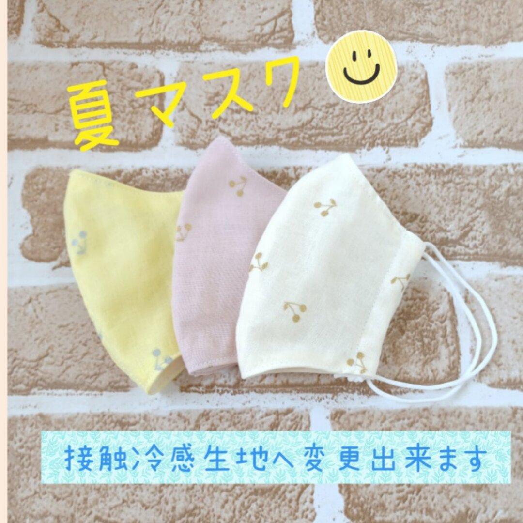 子供用夏マスク さくらんぼ柄 接触冷感生地へ変更出来ます