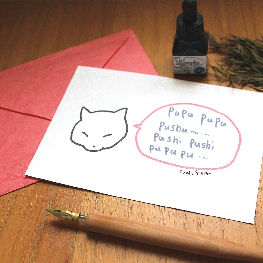 静かなごろごろ猫ポストカード