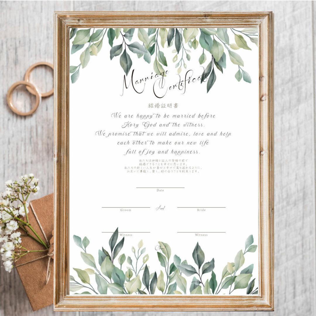 結婚証明書【人前式・教会式】A4サイズ 誓いの言葉 グリーン ナチュラル 結婚式 ウェディング 新緑