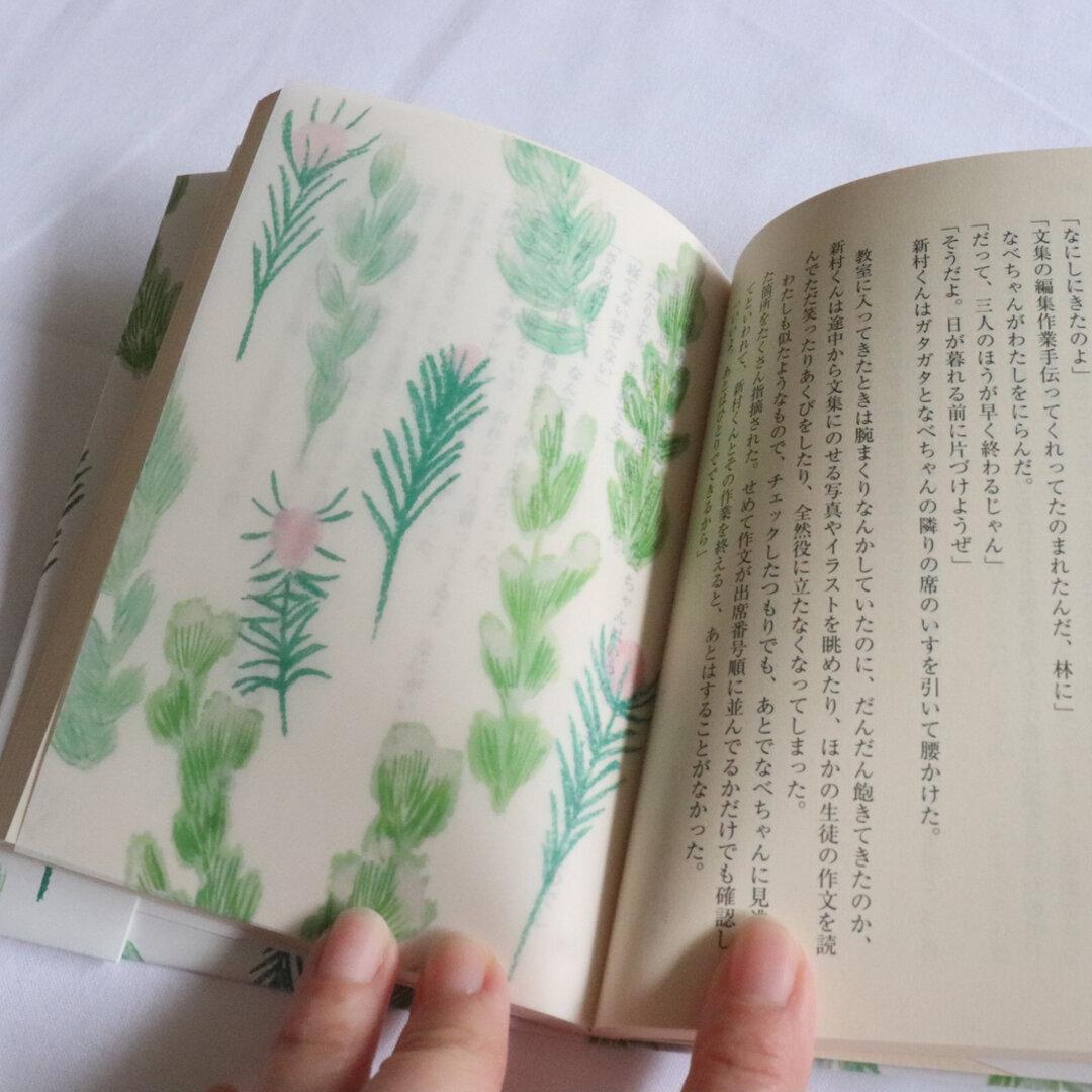 緑の草花 ブックカバーと栞