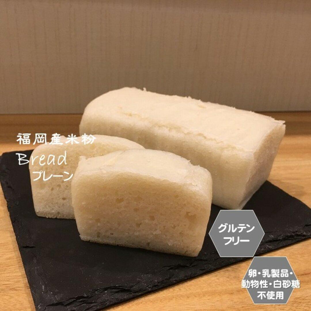 100%米粉、グルテンフリーの米粉パン(プレーン)