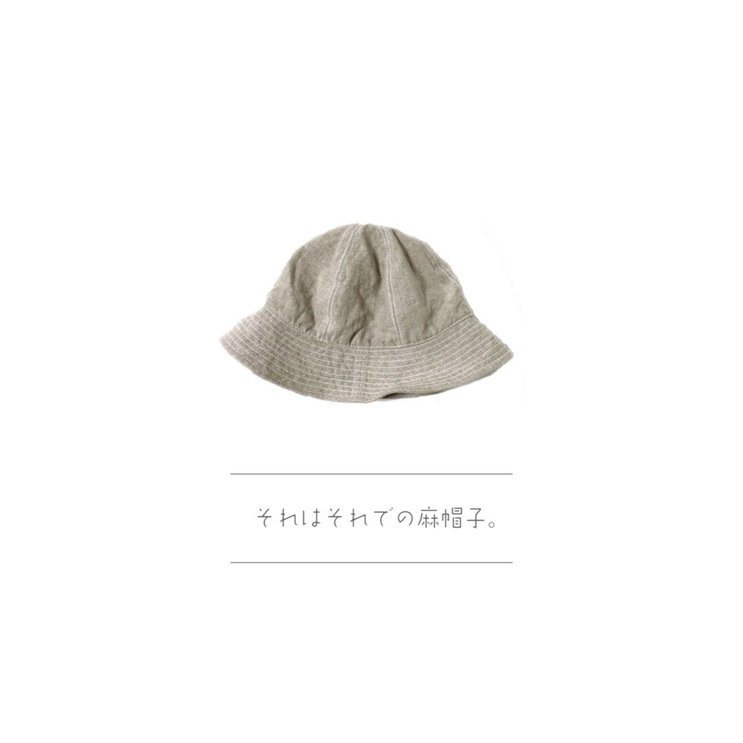 それはそれでの麻帽子。