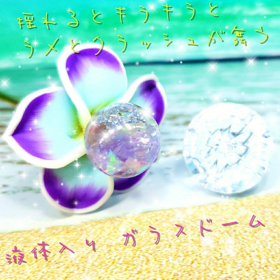 ꫛꫀꪝ✨数量限定❣液体ガラスドーム 2way Big プルメリア 簪 パープル