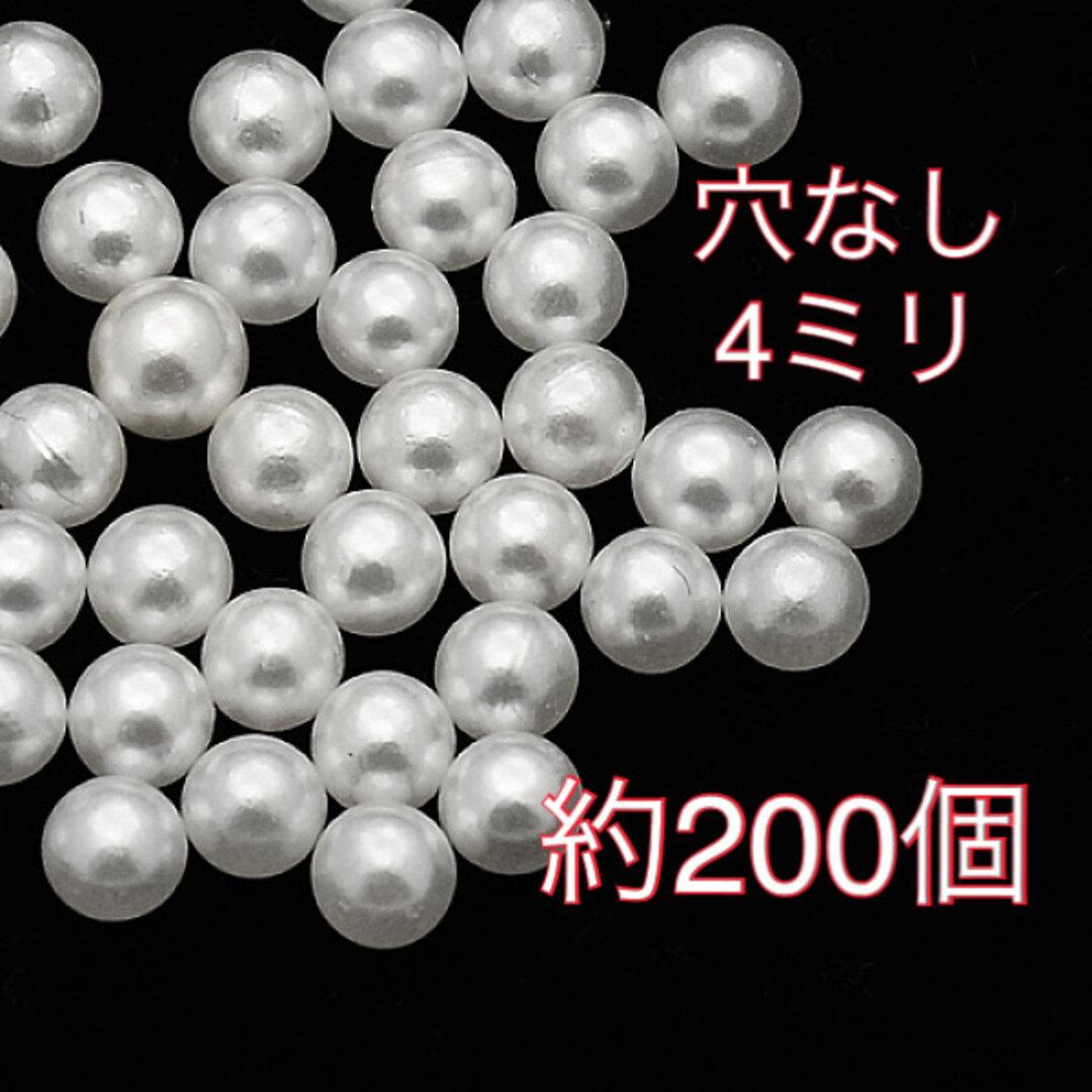 【送料無料】穴なしパール 全球パール  4ミリ 約200個 ホワイト 白