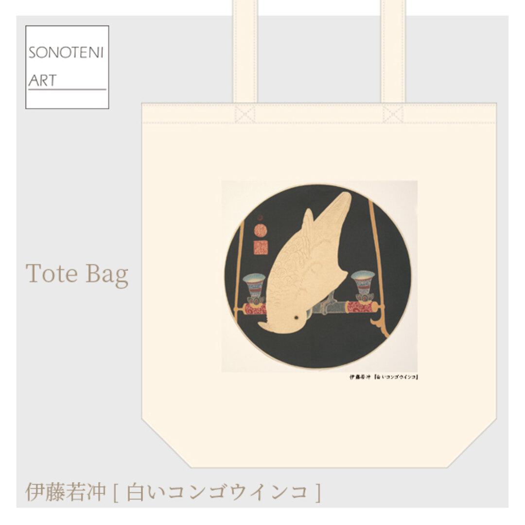 伊藤若冲 『白いコンゴウインコ』 トートバッグ 【名画 絵画 アート】【受注生産】