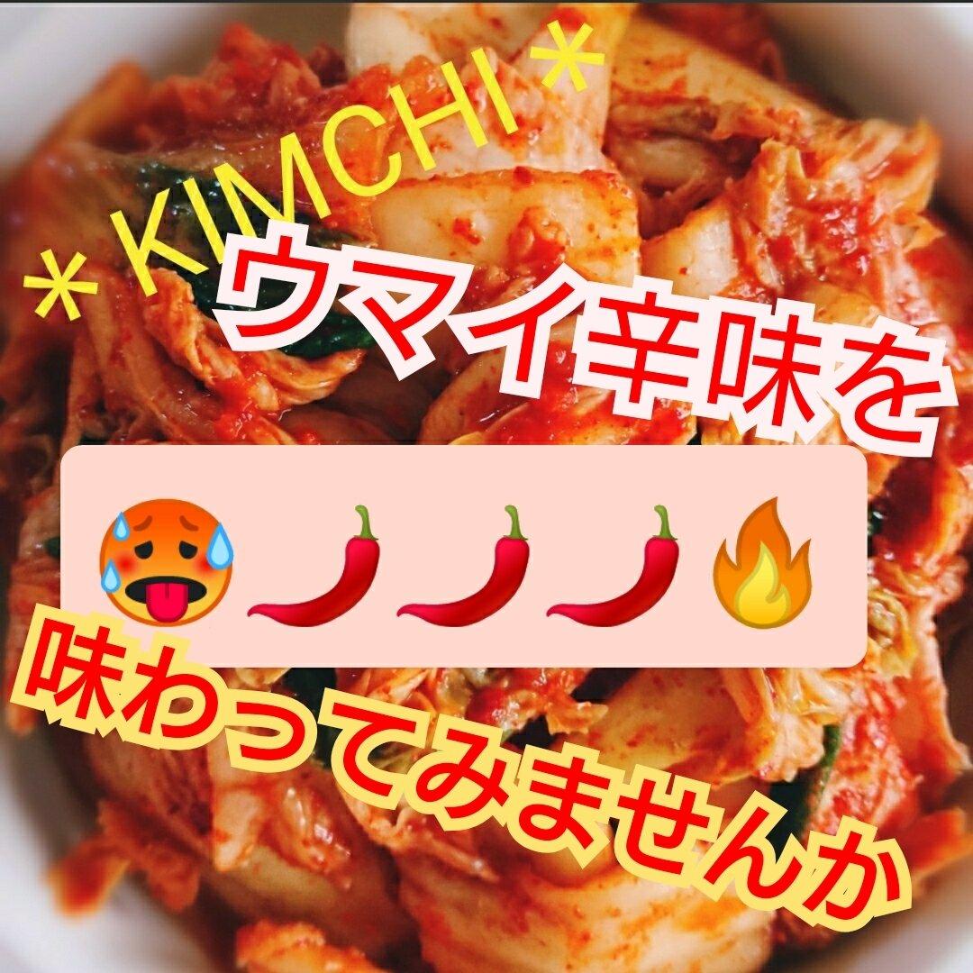 """◆激辛🌶️🌶️🌶️◆【本場の味】""""自家製""""白菜キムチ1kg"""