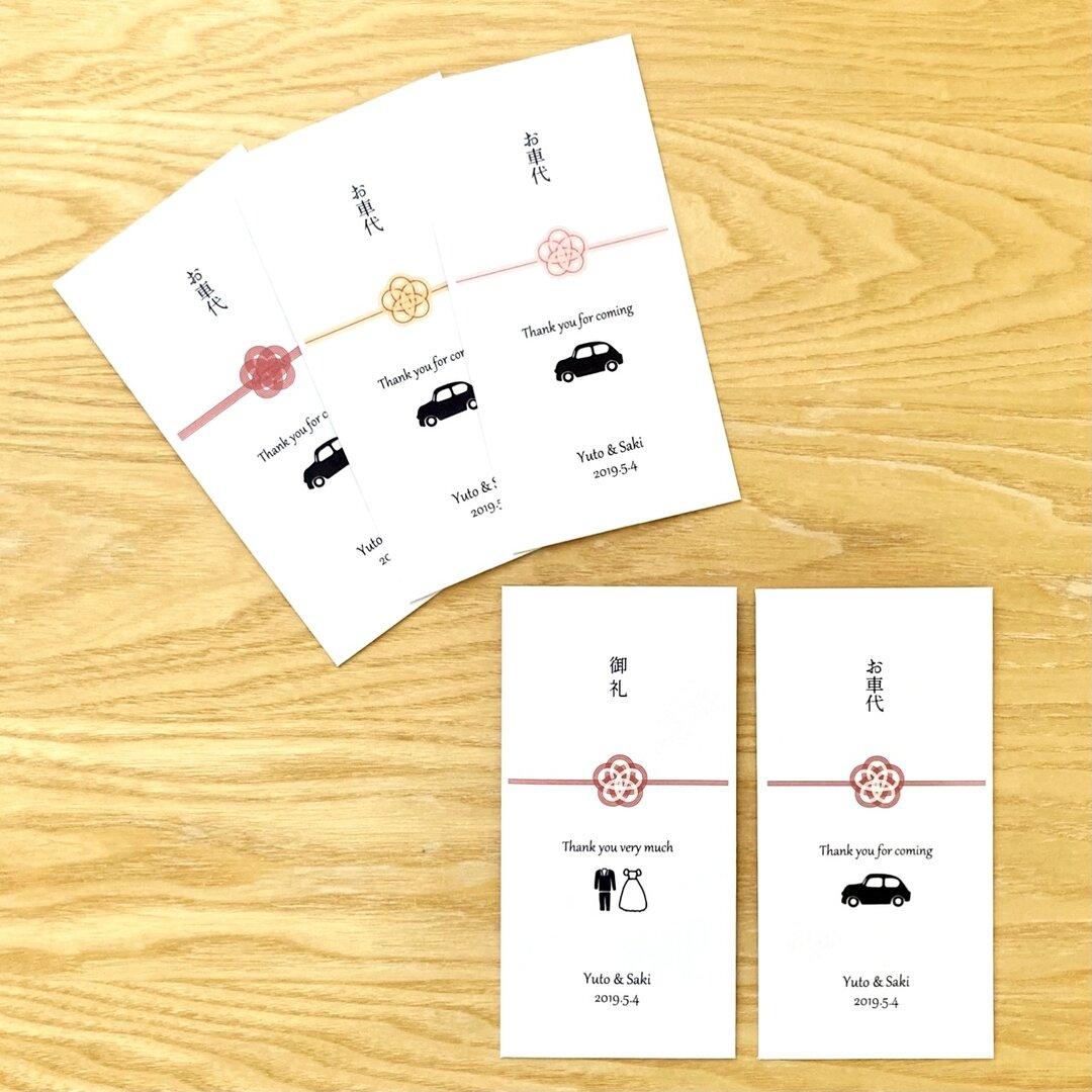 お車代・御礼封筒(5枚)  結婚式 ウェディング ブライダル 名入り お礼