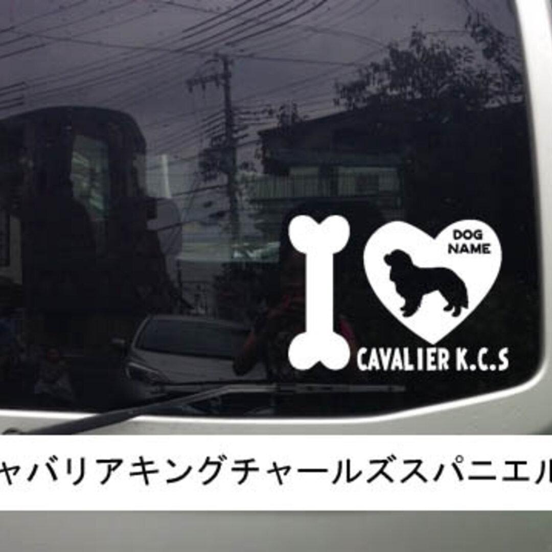 キャバリアキングチャールズスパニエル 犬 ステッカー 車 cavalier k.c.s シルエット リアガラス