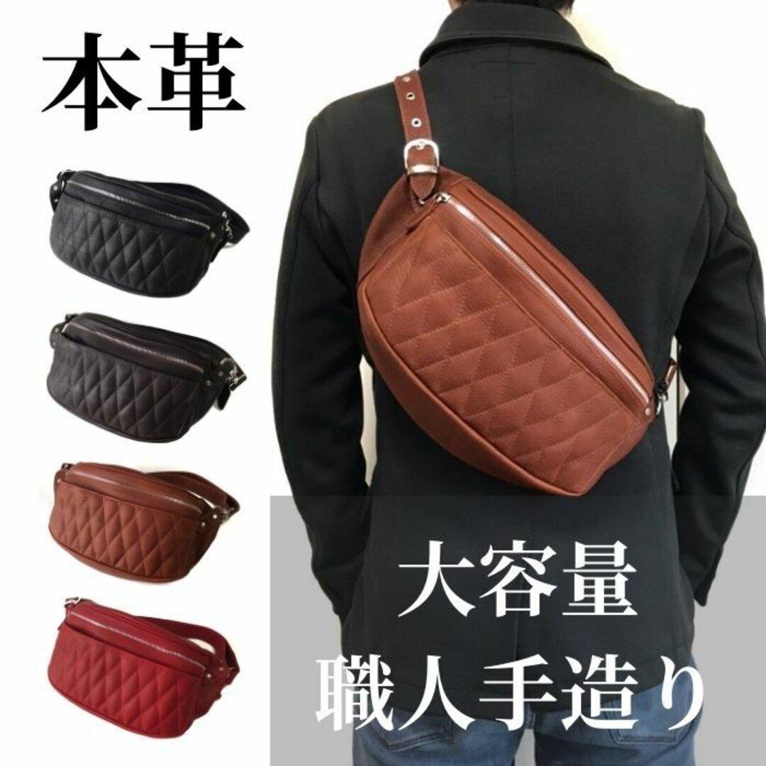 ボディバッグ メンズ 本革 大容量 ウエストポーチ キルティング レザーバッグ 革 斜めがけバッグ ワンショルダーバッグ 鞄 レディース ダイヤキルティング ショルダーバッグ かっこいい 牛革