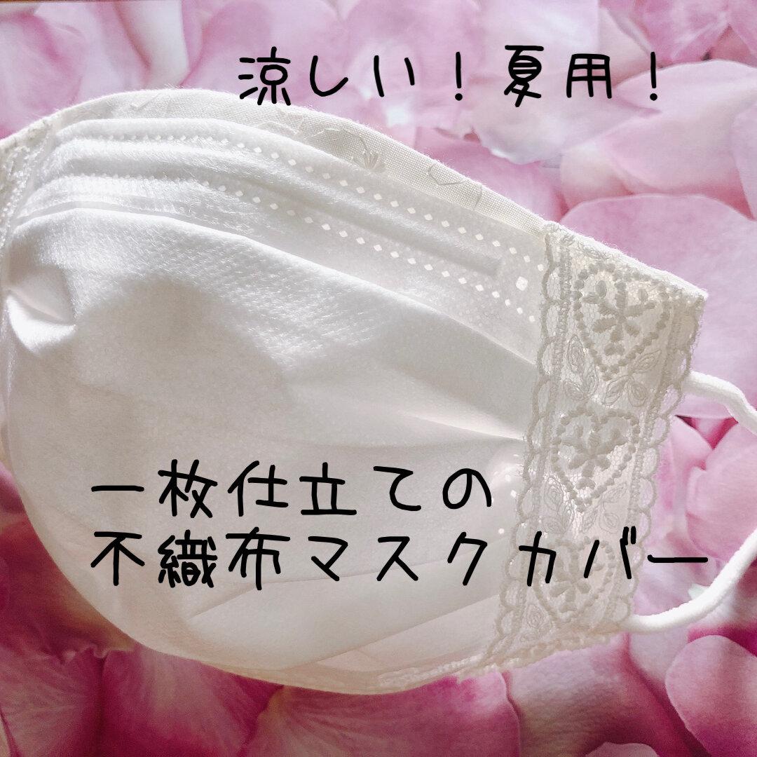 涼しい❣️ 一枚仕立て 涼しい 不織布マスクカバー 吸湿 速乾 呼吸が楽 小顔効果 軽量 軽い 薄い 涼しいマスクカバー 可愛い レース 肌荒れ予防 肌荒れ防止 ハート インナーマスク