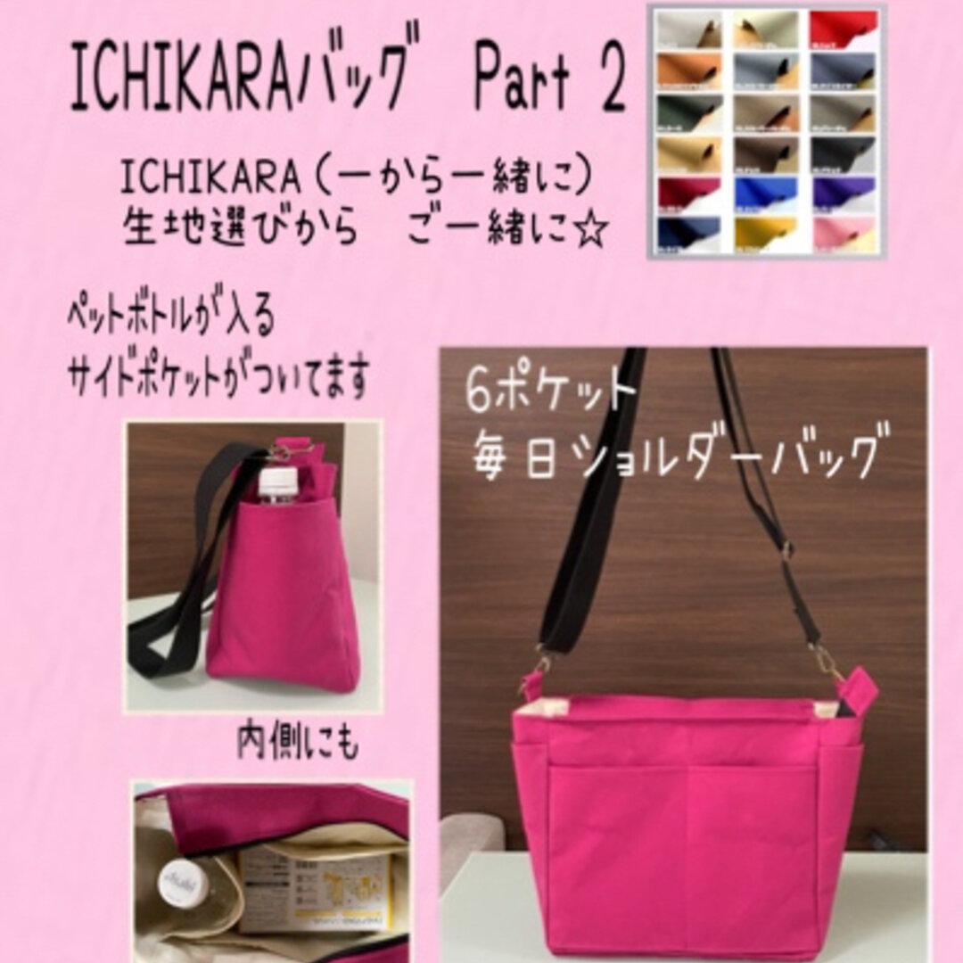 生地選びから☆Part 2  ICHIKARA 毎日便利バッグ
