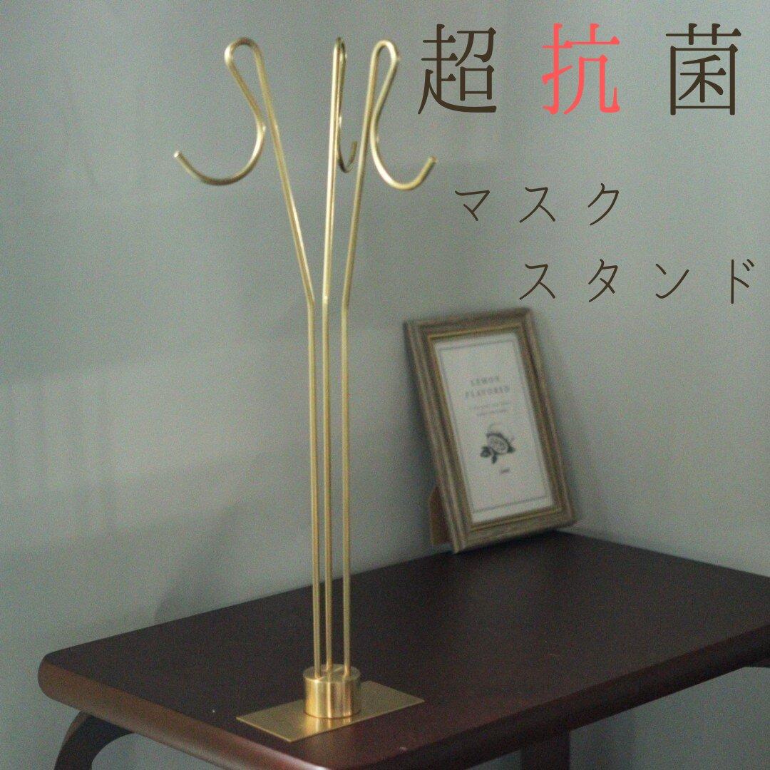 【 抗菌 】【 愛知県製 】マスクスタンド 真鍮  3本 マスク ケース カバー アクセサリー ネックレス kmetal