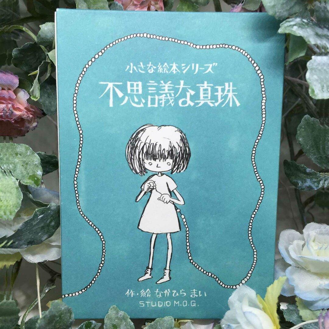 小さな絵本シリーズ『不思議な真珠』