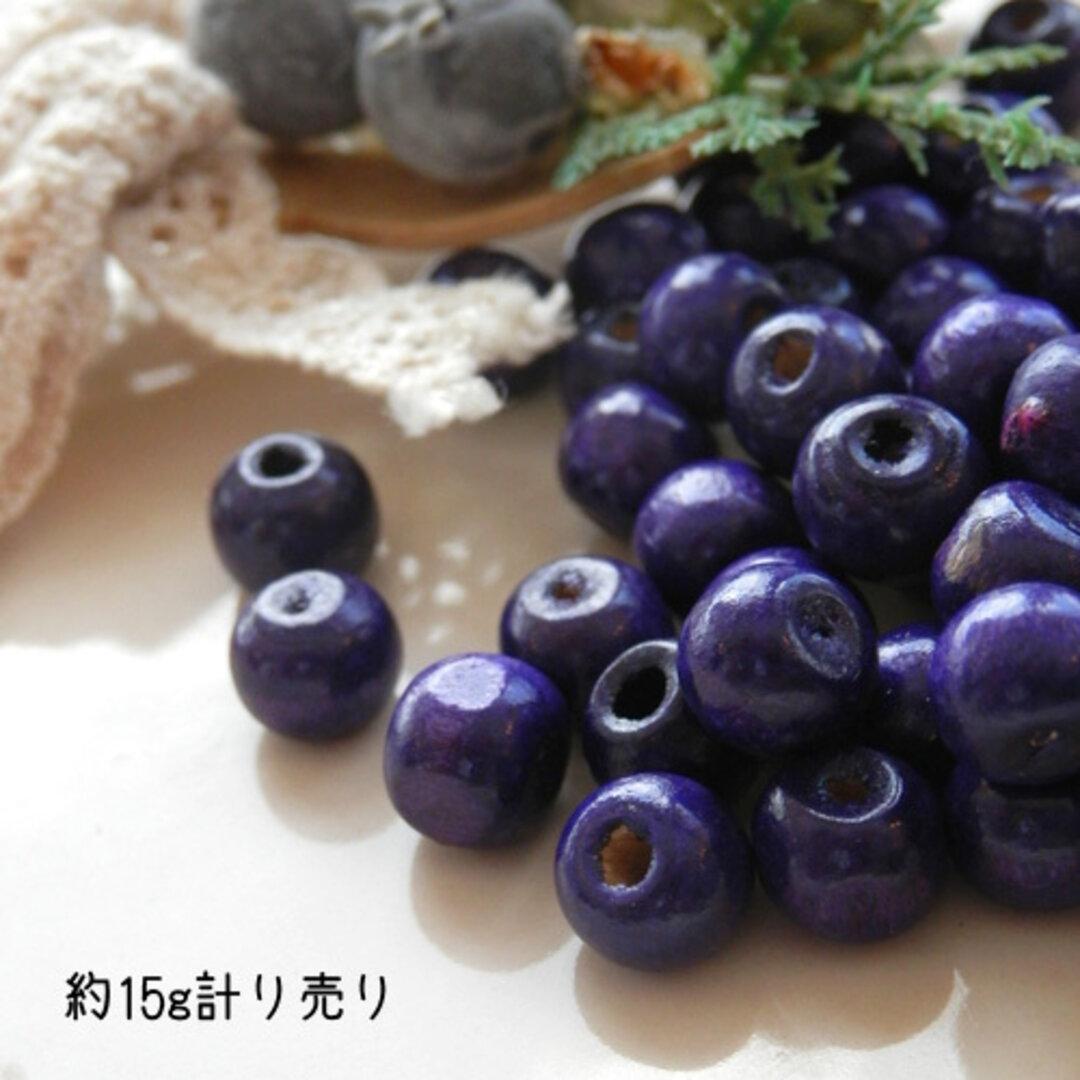 【約15g計り売り(約90個)】ウッドビーズ・木製・直径約8mm(青紫)wd007-vio