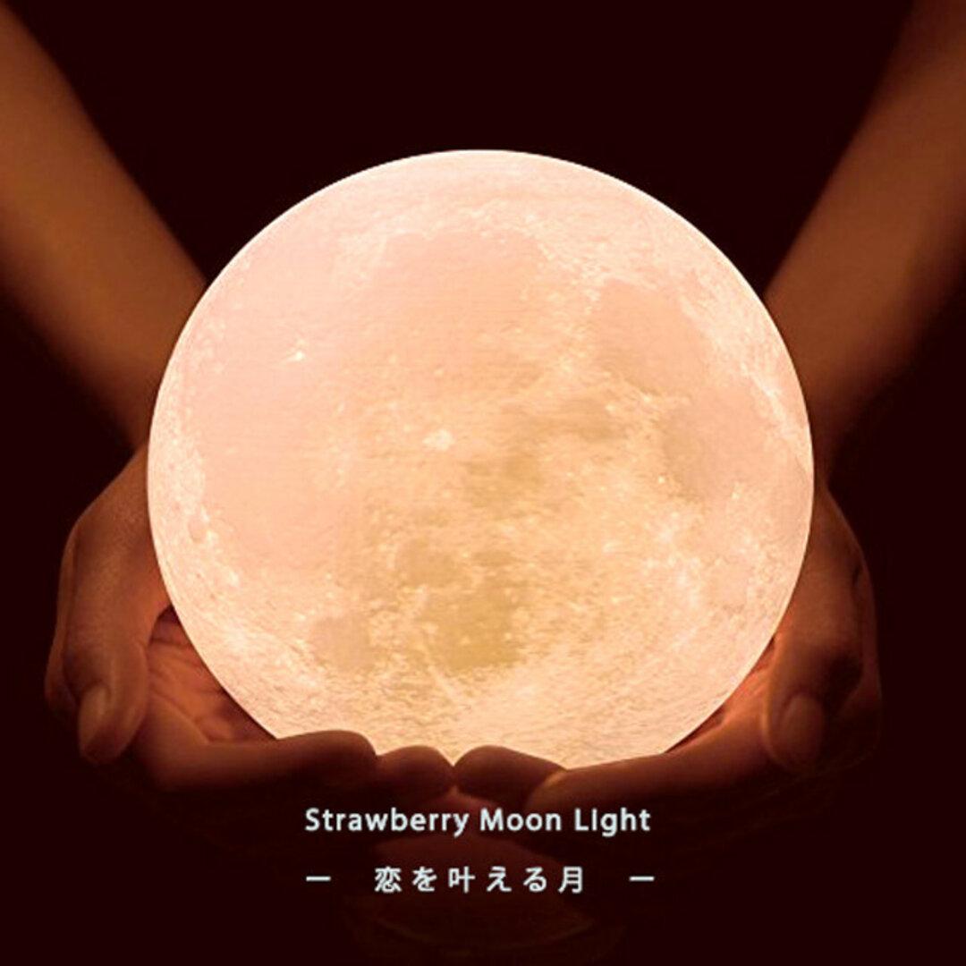 【特集掲載】Strawberry Moon Light - 恋を叶える月 -|月ライト(大)