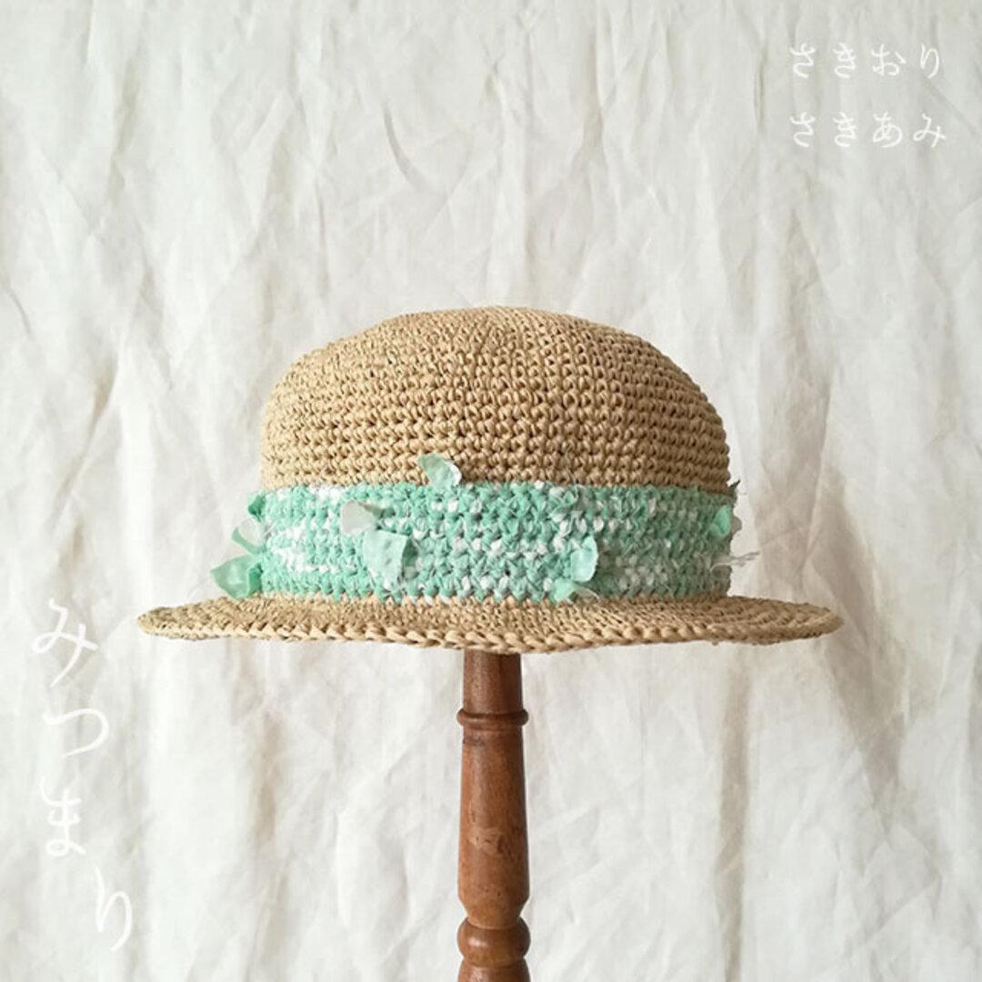 裂き編みの麦わら帽子 --- ミントグリーン ---