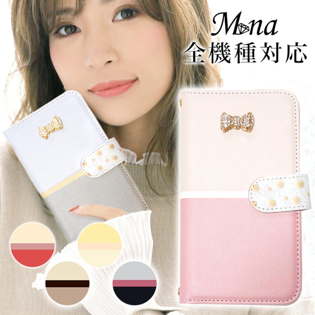 全機種対応  手帳型ケース 携帯ケース diary-anita