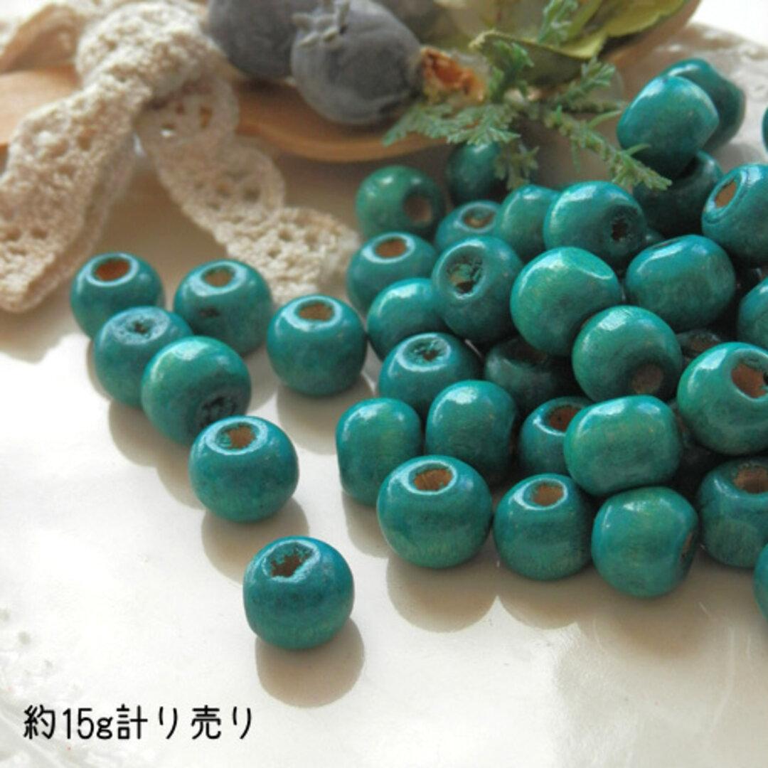 【約15g計り売り(約90個)】ウッドビーズ・木製・直径約8mm(シアン)wd007-sia