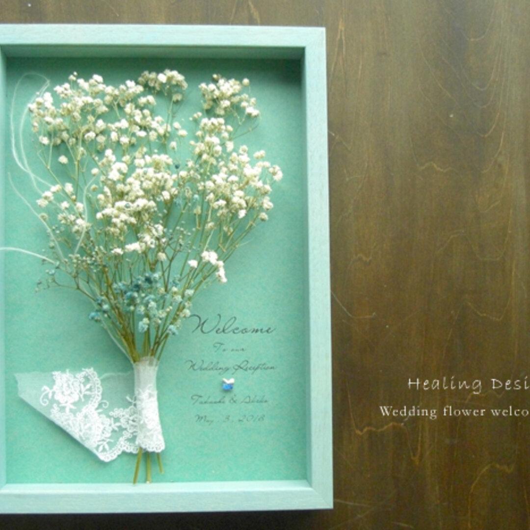 シンプルブーケの ウェルカムボード(かすみ草&アクアブルーボックス)ドライフラワー 結婚式 ナチュラルウェディング
