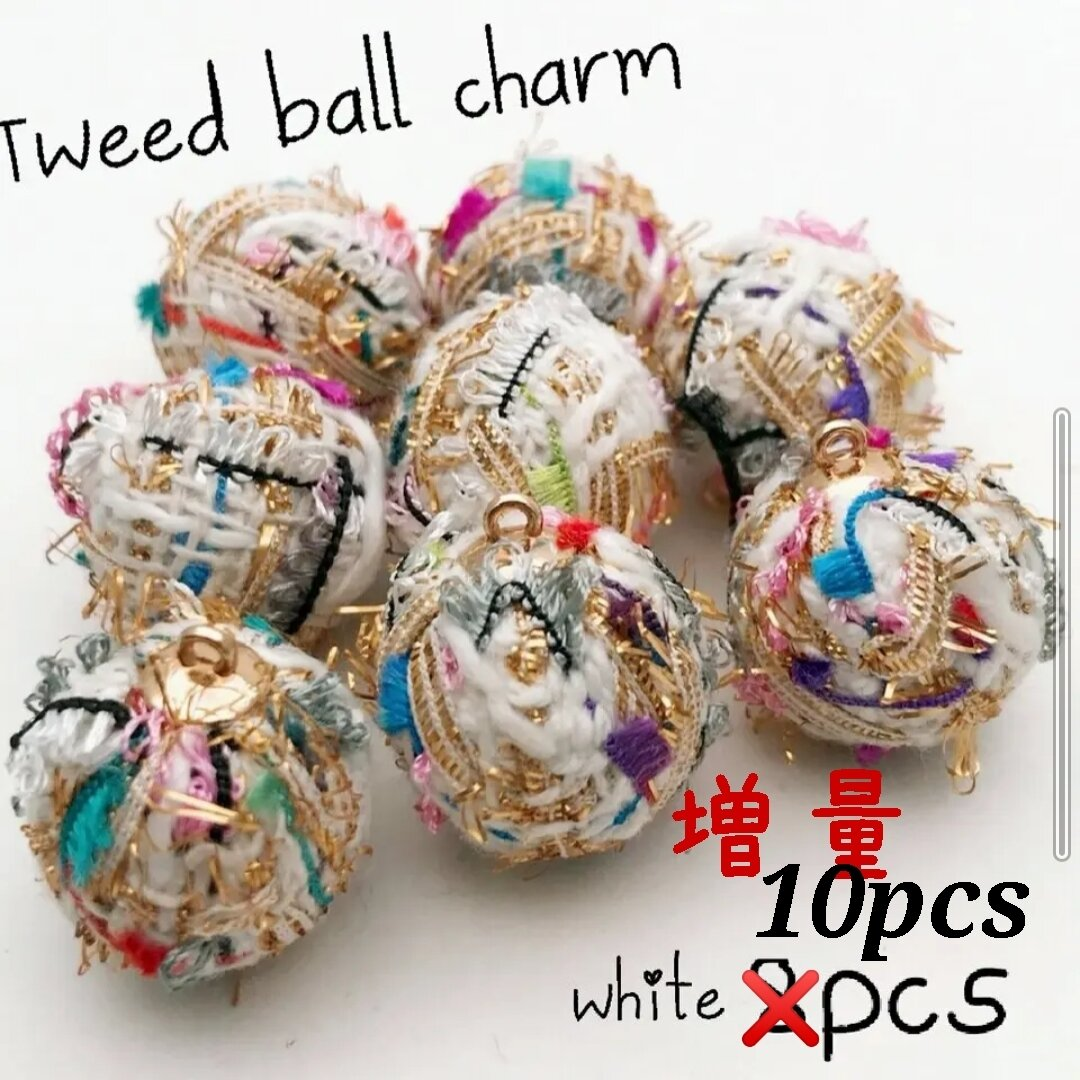 【chmm3013】【21mm】【white 10個】 tweed ball charm