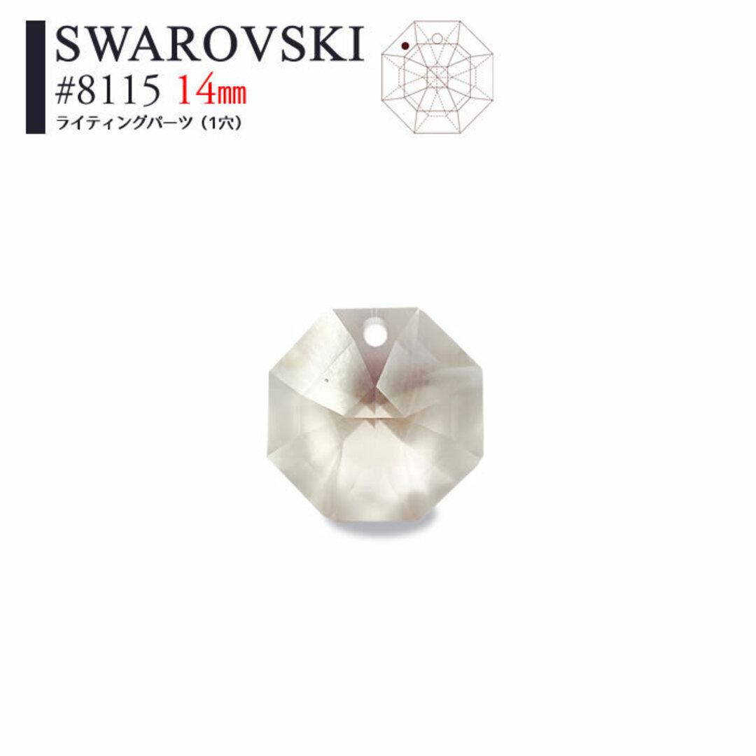【スワロフスキー】シルク オクタゴン #8115 14mm/一つ穴 (5個入)