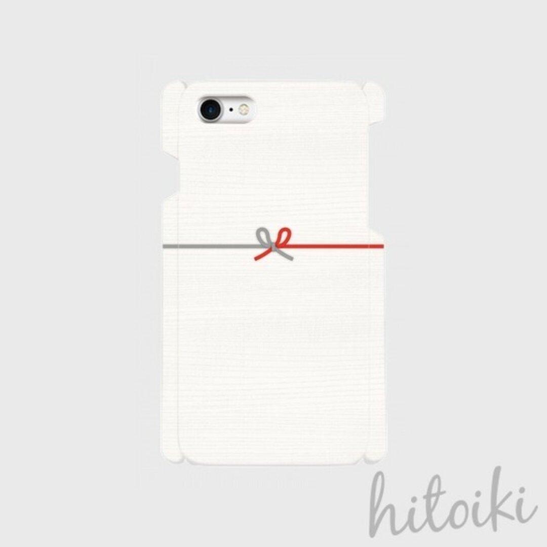 現在520円OFF!【名入れ可】iPhoneケース・スマホカバー(白木目・水引き・縁結び・結婚式お祝い・ギフト・プレゼント)側面印刷対応