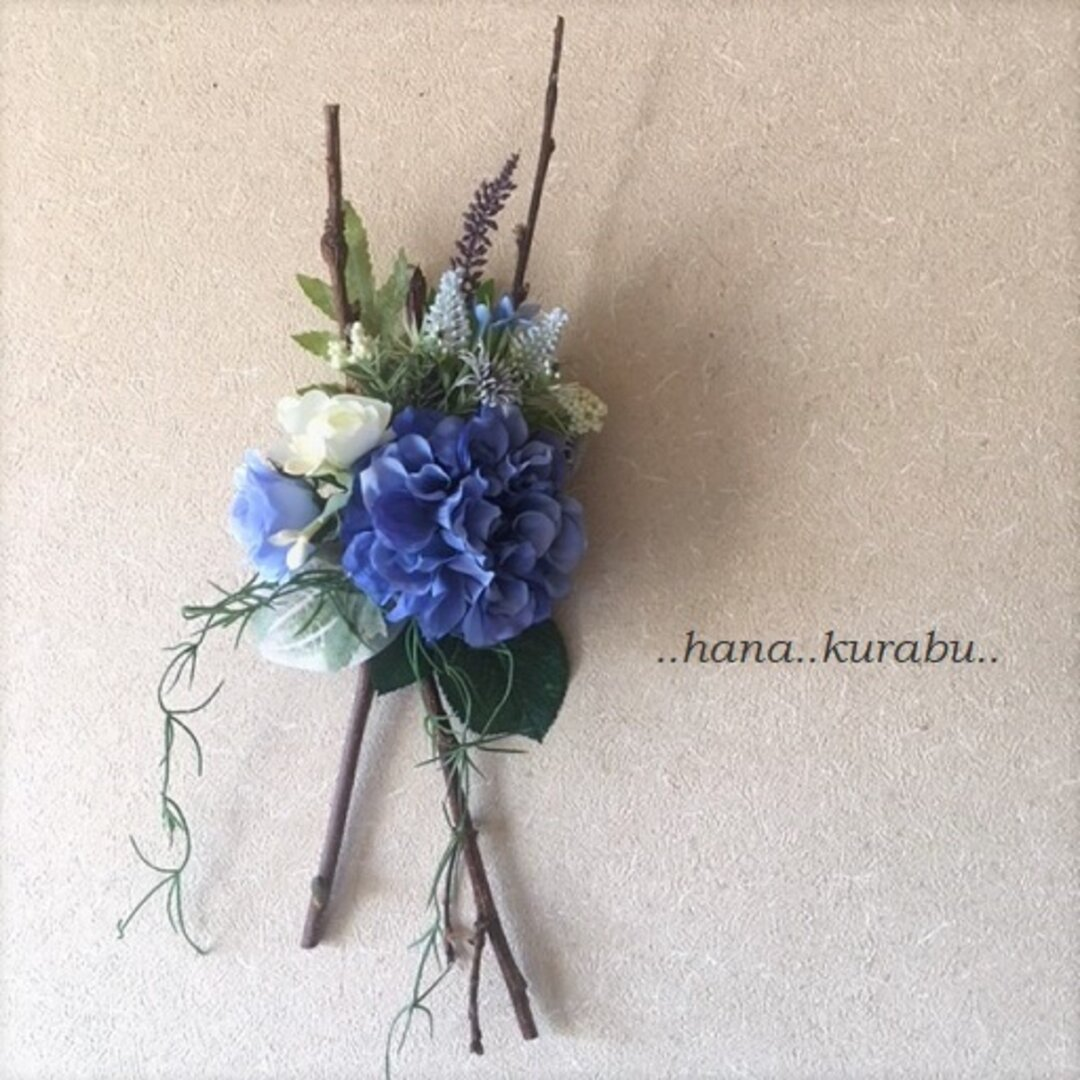 ◆Hanakurabu◆長さ37㎝木の枝のスワッグ【ブルーのダリア】◆造花・壁掛けリース
