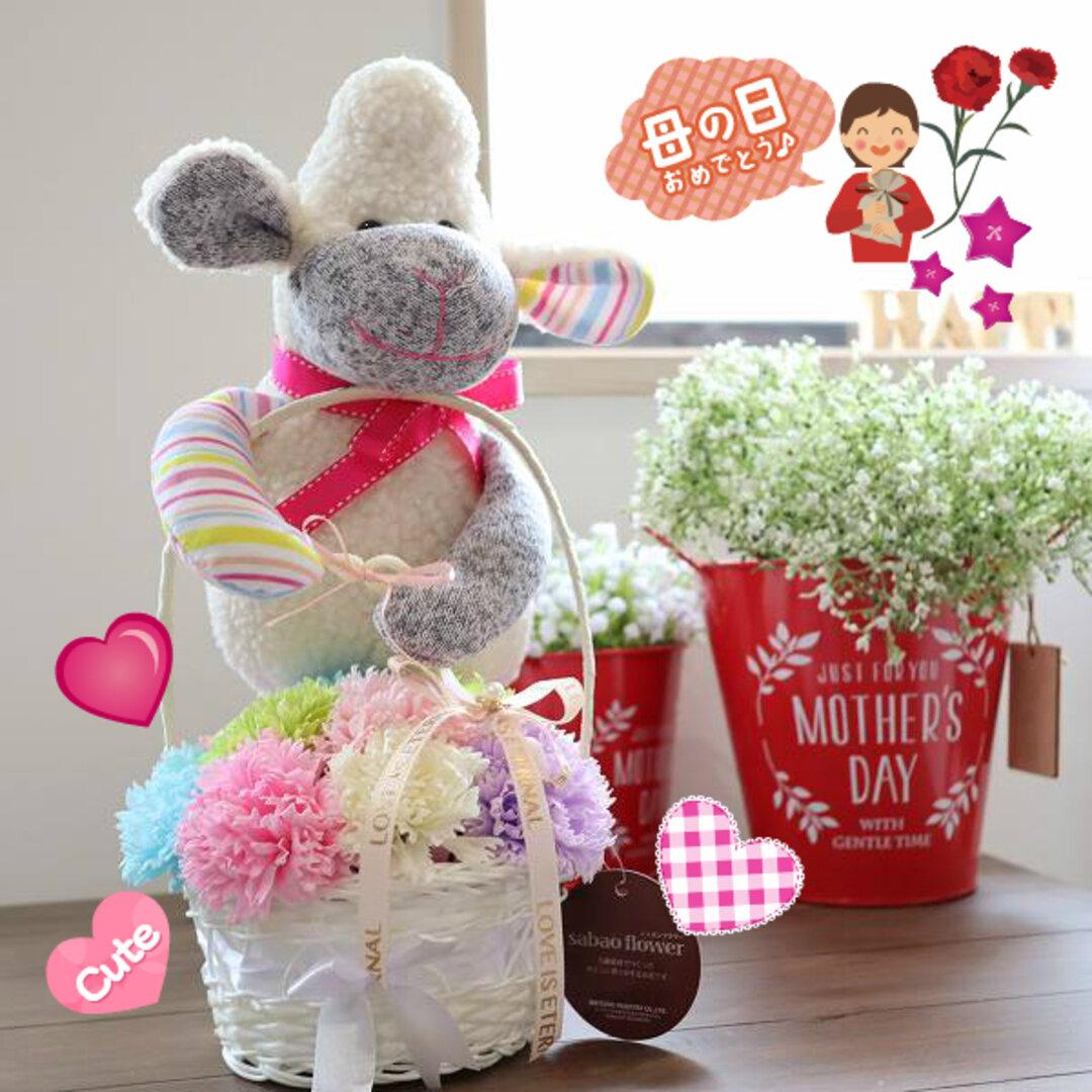 *misuzu*ギフト最適♪アロマの癒し*misuzu*抱き付きアニマル メェメェひつじ♪ 母の日 お祝い バースデー