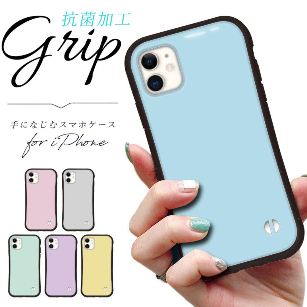 抗菌加工 送料無料 iFace型 グリップケース 無地 カラー iPhone13 Pro mini iPhone 12 11 Pro X XS XR 7 8 SE2 アイフォン スマホカバー 国産