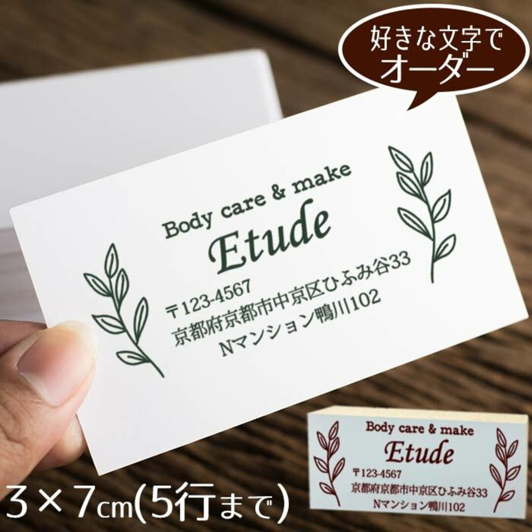 3×7cmゴム印 ◆草原の手書き植物 アドレス スタンプ 住所印