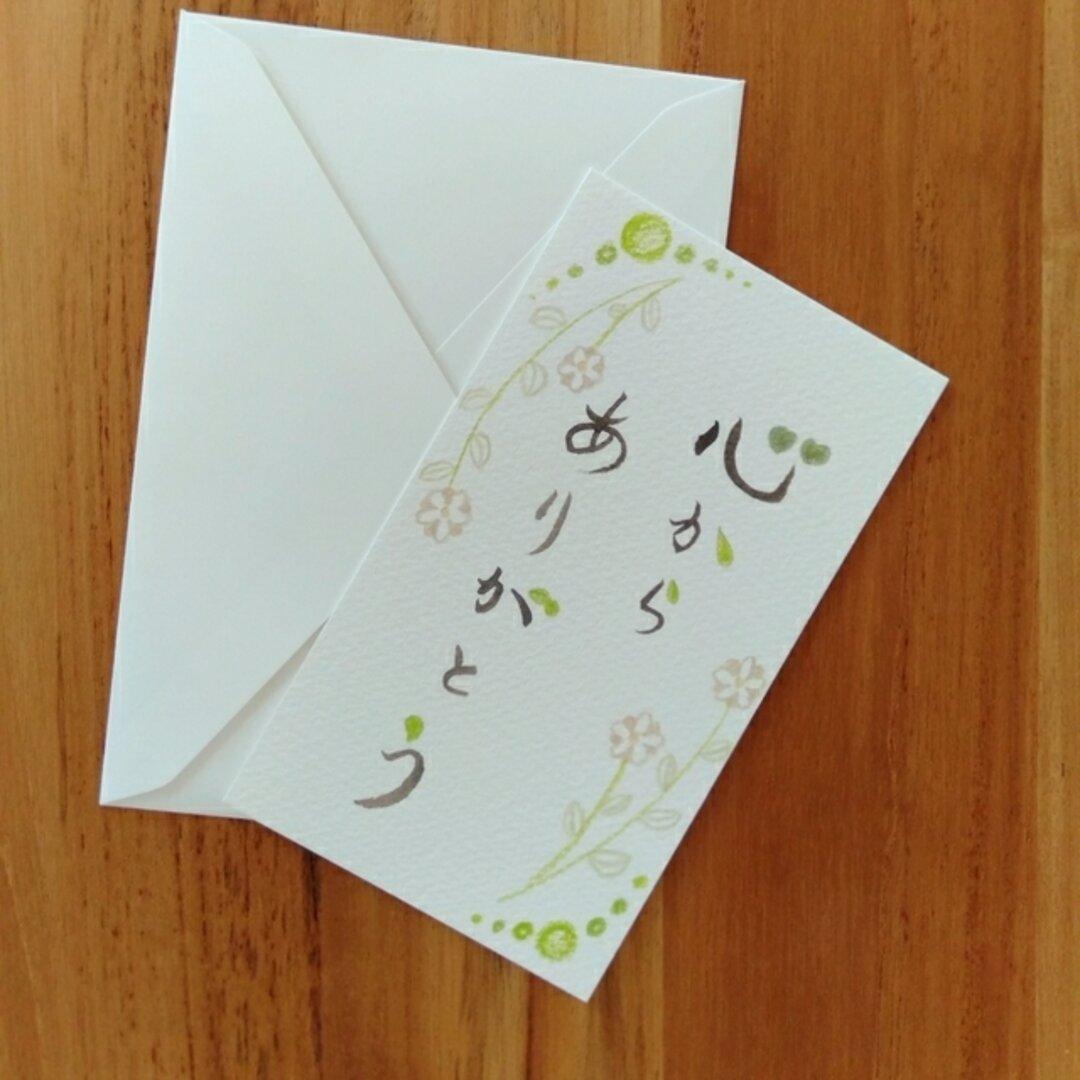 「心からありがとう」メッセージカード