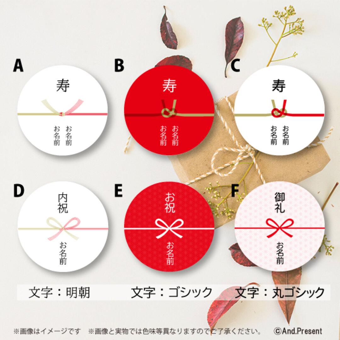 熨斗シール★選べるデザイン(名入れ込)