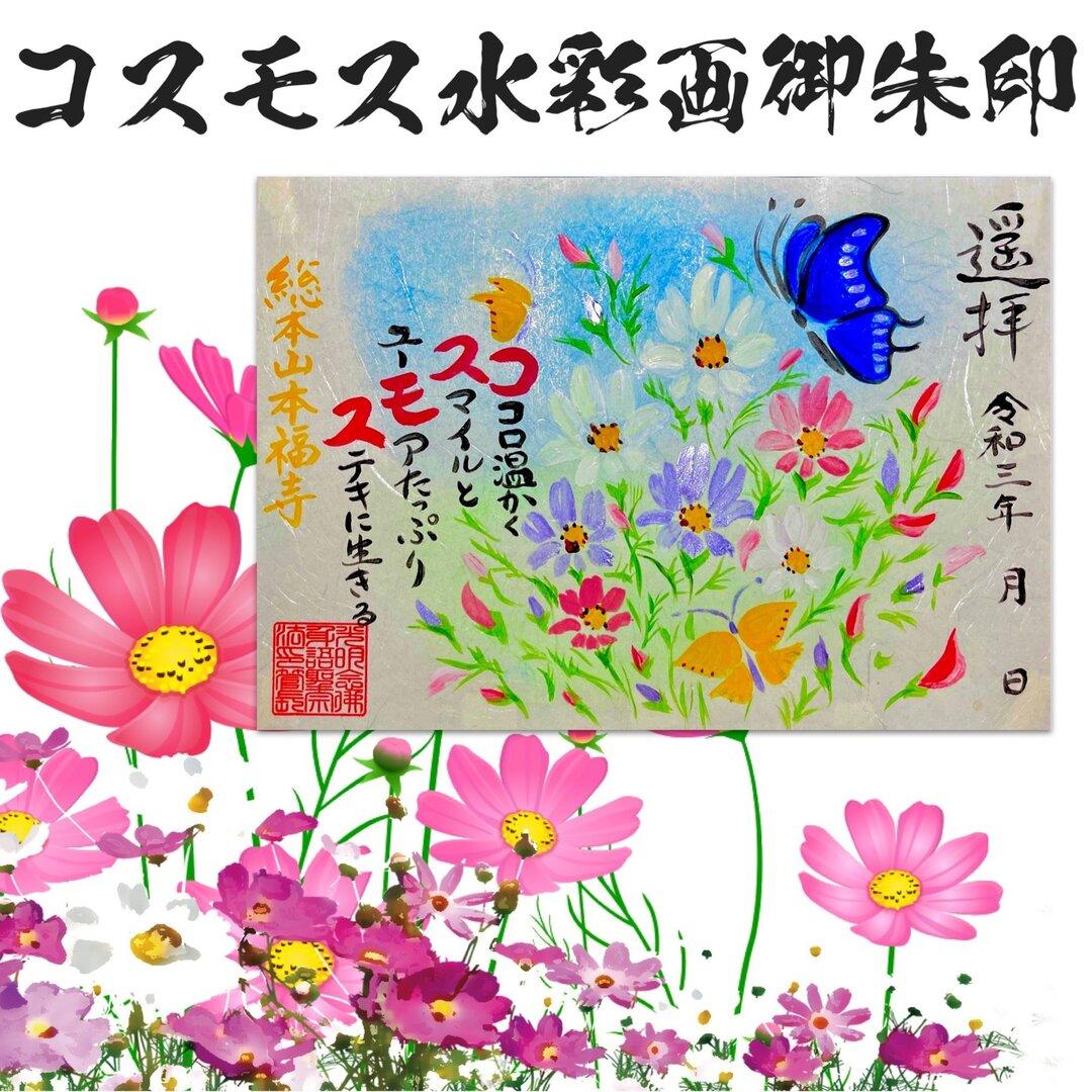 コスモス(秋桜)《手書き水彩画御朱印》【書置き】数量限定‼︎