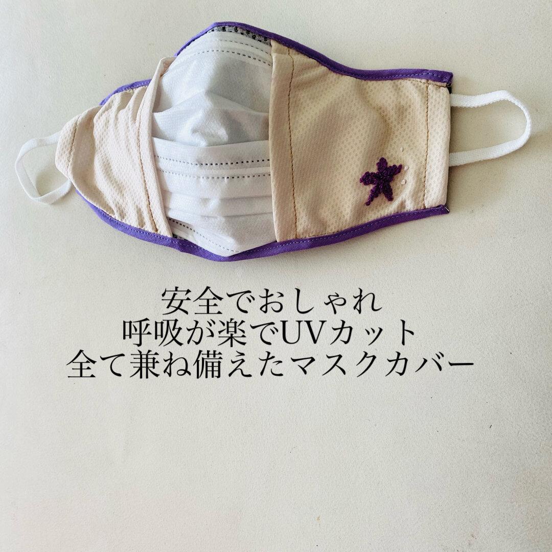 マスクカバー 刺繍マスクカバー 夏マスクカバー