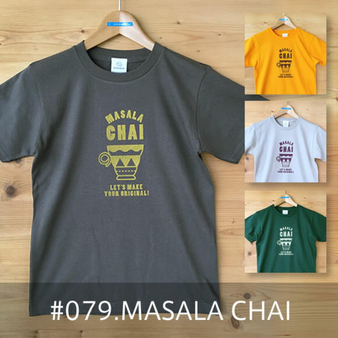 【受注生産】おとなTシャツ「MASALA CHAI(マサラチャイ)」