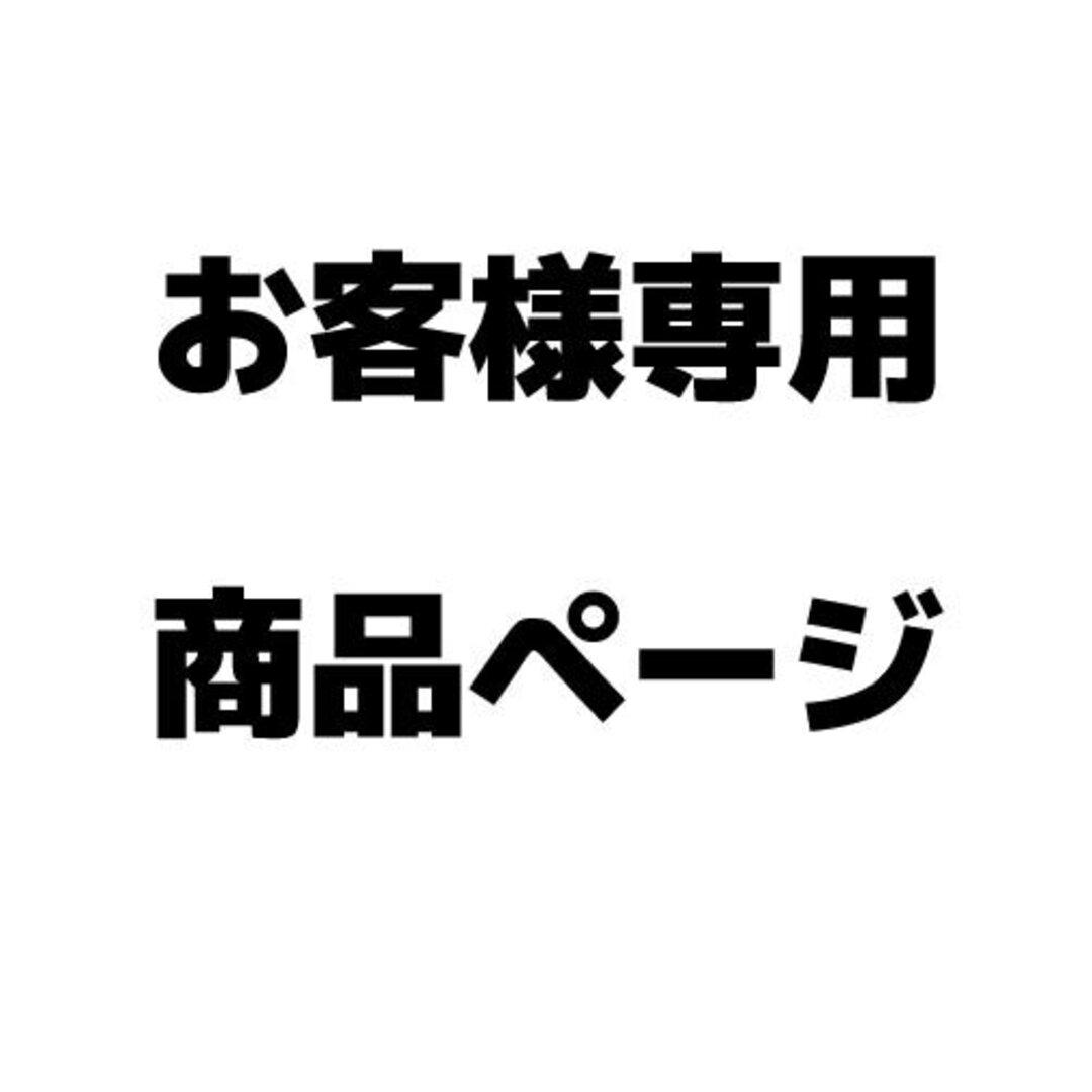 お客様専用(差額追加分)